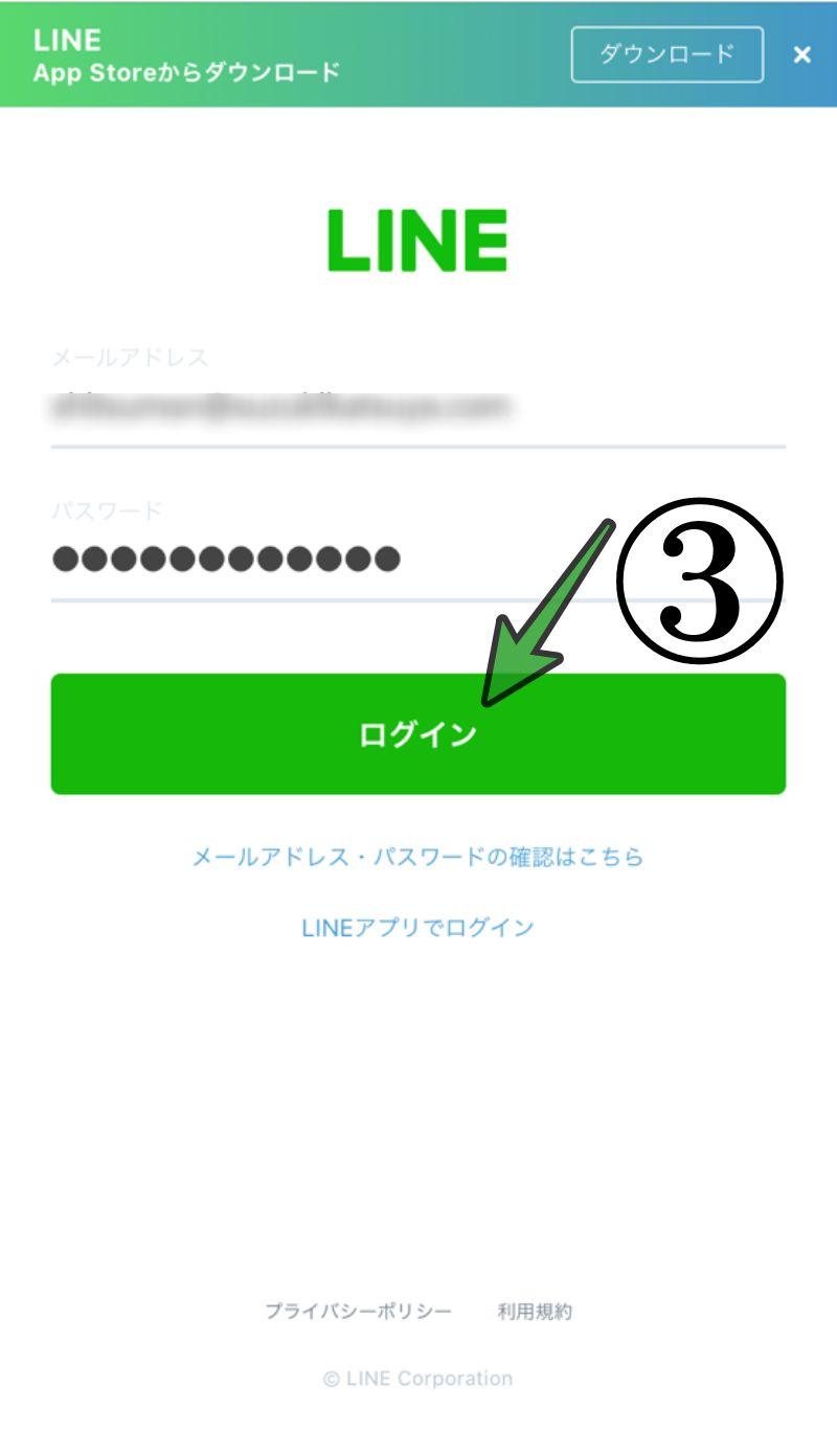 無料会員登録3