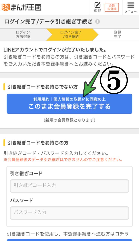 無料会員登録5