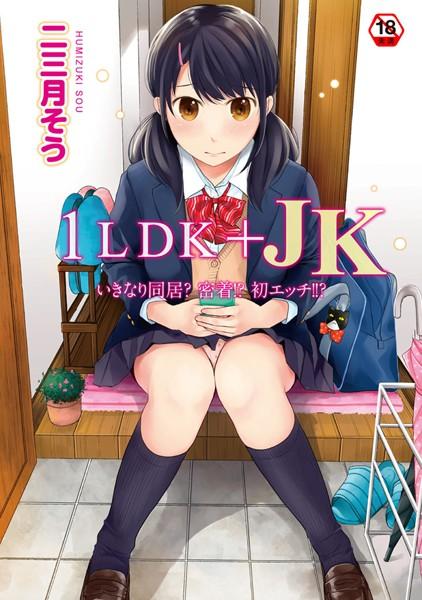 1LDK+JK いきなり同居?密着!?初エッチ!!?