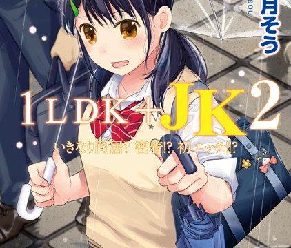 1LDK+JK いきなり同居?密着!?初エッチ!!?2