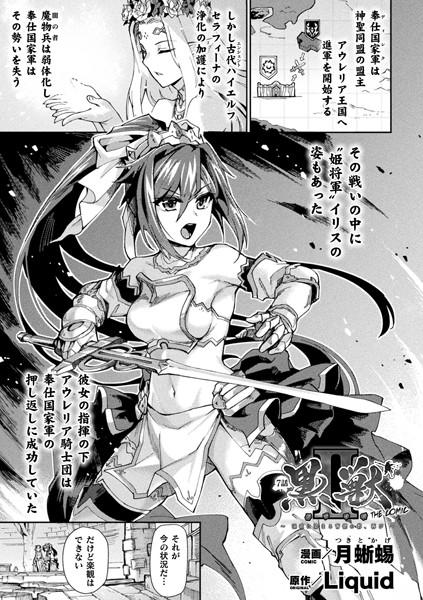 黒獣2 〜淫欲に染まる背徳の都、再び〜 THE COMIC