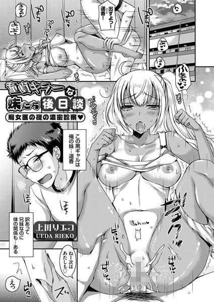 童貞キラーな妹 〜巨乳ギャルな妹にテストされちゃうお兄ちゃん編〜